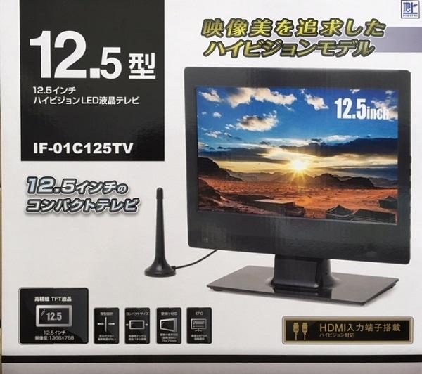 IF-01C125TV [12.5インチ]