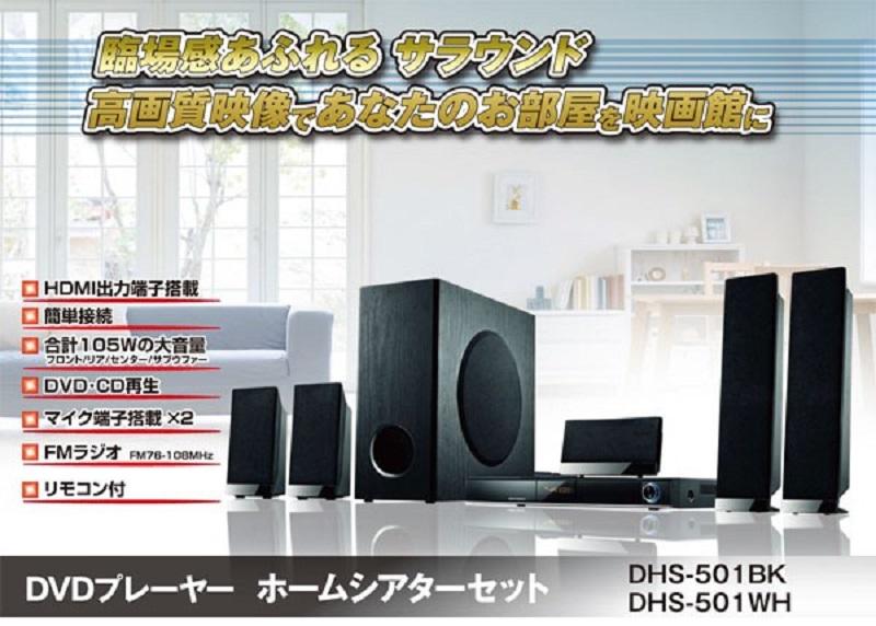 DHS-501BK
