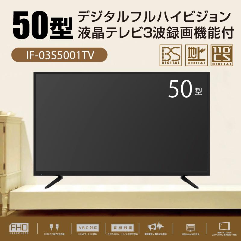 IF-03S5001TV [50インチ]