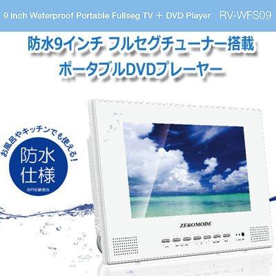 ZEROMODE RV-WFS09
